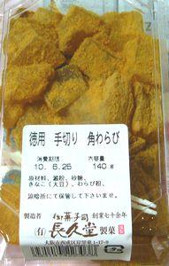 お菓子司 創業七十余年 長久堂 手切り 角わらび餅 89円