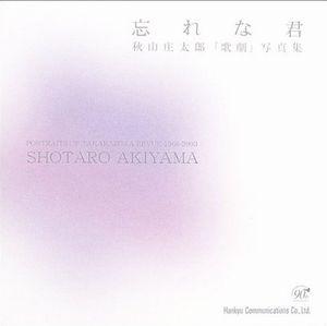 秋山庄太郎「歌劇」写真集