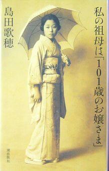 私の祖母は「101歳のお嬢さま」 島田歌穂