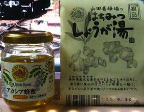 アカシア蜂蜜&はちみつしょうが湯