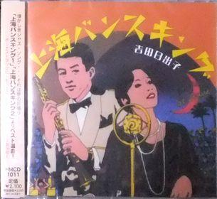 上海バンスキング/吉田日出子 名選集