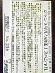 ジャンヌダルクの素公開収録の整理番号