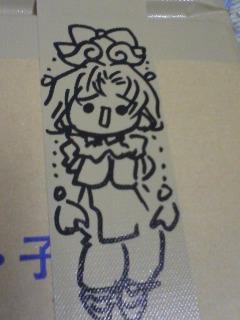 ビっちゃん2009年初w