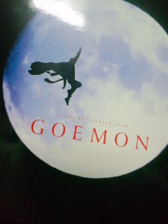 GOEMON見たヽ(*´∀`*)ノ