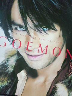 GOEMON見た(*´∀`*)ノ<その2