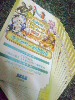 応募券11枚たまった~。・ ゚・。* 。 +゚。・.。* ゚ + 。・゚・(ノД`)