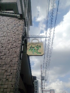 2009年9月関西遠征~(゚Д゚)クワッ~その12~