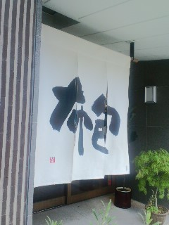 2009年9月関西遠征~(゚Д゚)クワッ~その13~