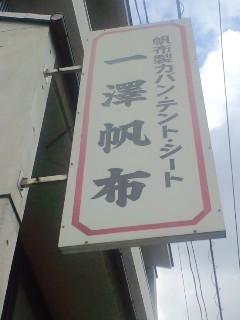 2009年9月関西遠征~(゚Д゚)クワッ~その14~