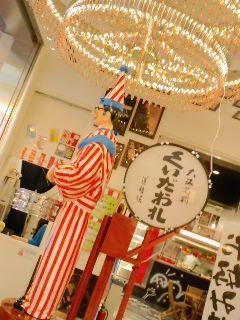 2009年9月関西遠征~(゚Д゚)クワッ~その19~