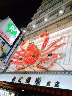 2009年9月関西遠征~(゚Д゚)クワッ~その20~