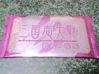 EXカード1枚に押し込め?!ヽ(・∀・)ノ ワチョーイ♪