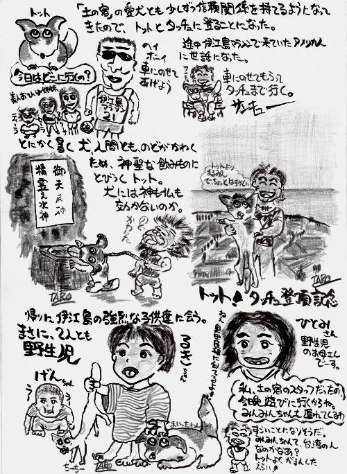 0063 沖縄