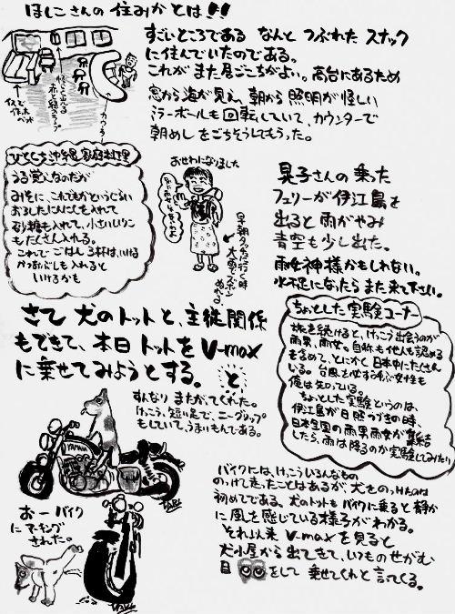 0065 沖縄