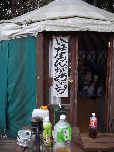 2011 秋いったもんがちキャンプ! 015