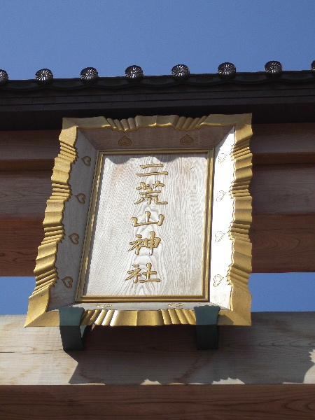 2012 宇都宮餃子 008