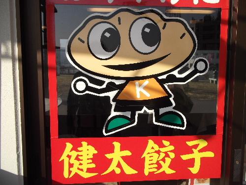 2012 宇都宮餃子 014