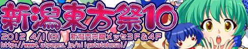新潟東方祭10大バナー