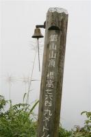 鋸山01_R