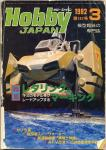 Hobby Japan march,82