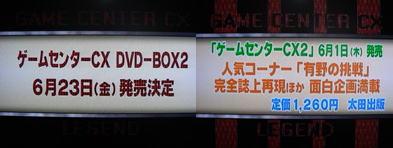 DVD-BOXと書籍第二弾!