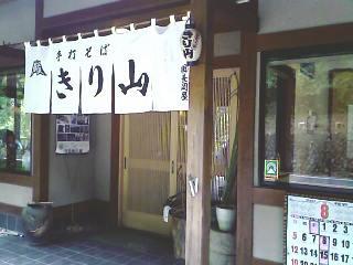 きり山玄関