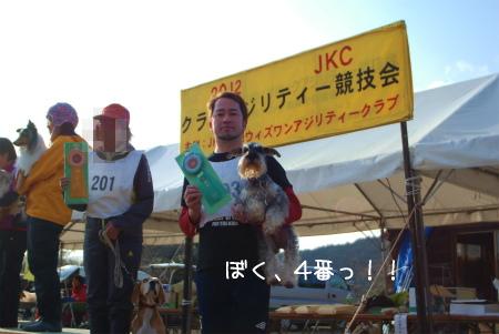 ぼく、4番だよーー☆(JP2)