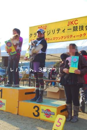 レノちゃん3番でつ!(AG)