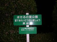 ほたるの里公園 入口カンバン.jpg