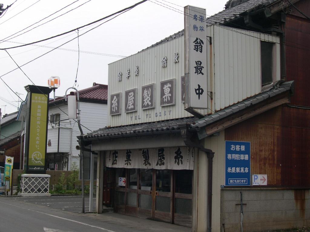糸屋製菓店 外観.jpg