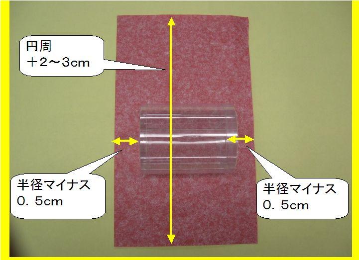 円柱包み 00c紙.jpg