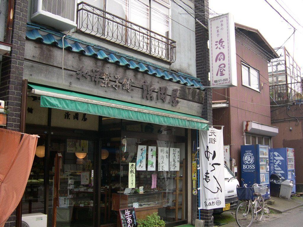 浜岡屋商店 外観全体.jpg