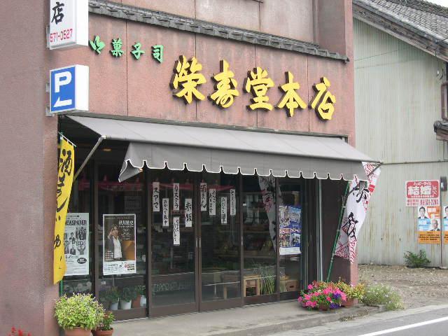 栄寿堂本店 アップ.jpg