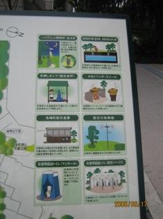 防災公園-2