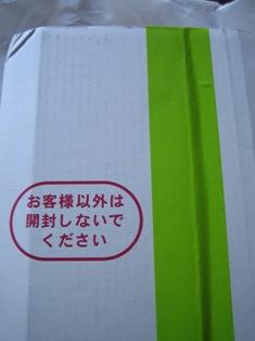 しっかり梱包されているセブンアンドワイで注文の本