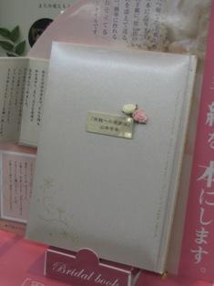 花嫁からの両親への手紙を本の形に
