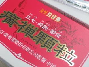 黄禅顆粒(こうぜんかりゅう)~生理痛バスターズ