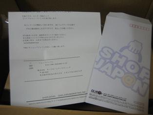ショップジャパンさんよりの手紙