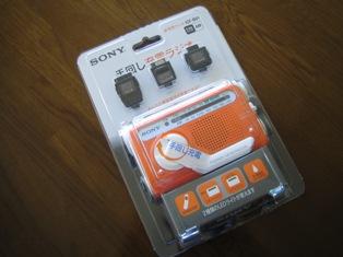 『SONY 手回し充電ラジオ ICF-B01』外装