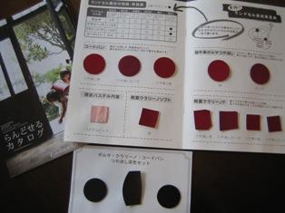 土屋鞄製造所のランドセル・素材見本帳