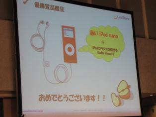 優勝商品は iPod nano
