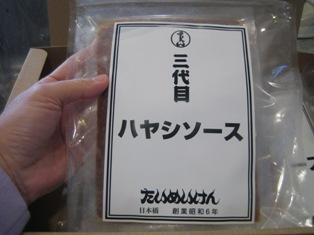 たいめいけんハヤシソース冷凍で届く