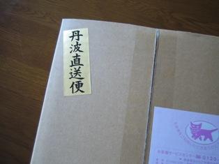井関さんちの黒豆茶・到着