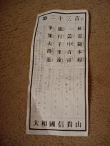 20110203 007