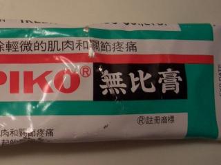 mopiko-1.jpg