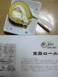 堂島ケーキ