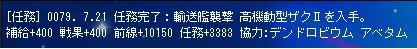g090720-3zaku2.jpg