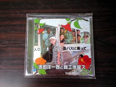 shima-bus.jpg