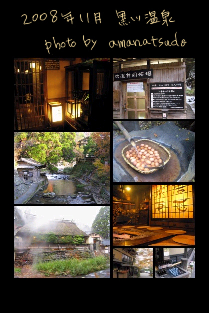 kurokawa7.jpg