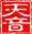 amane_inkan_convert_20080508071617.jpg